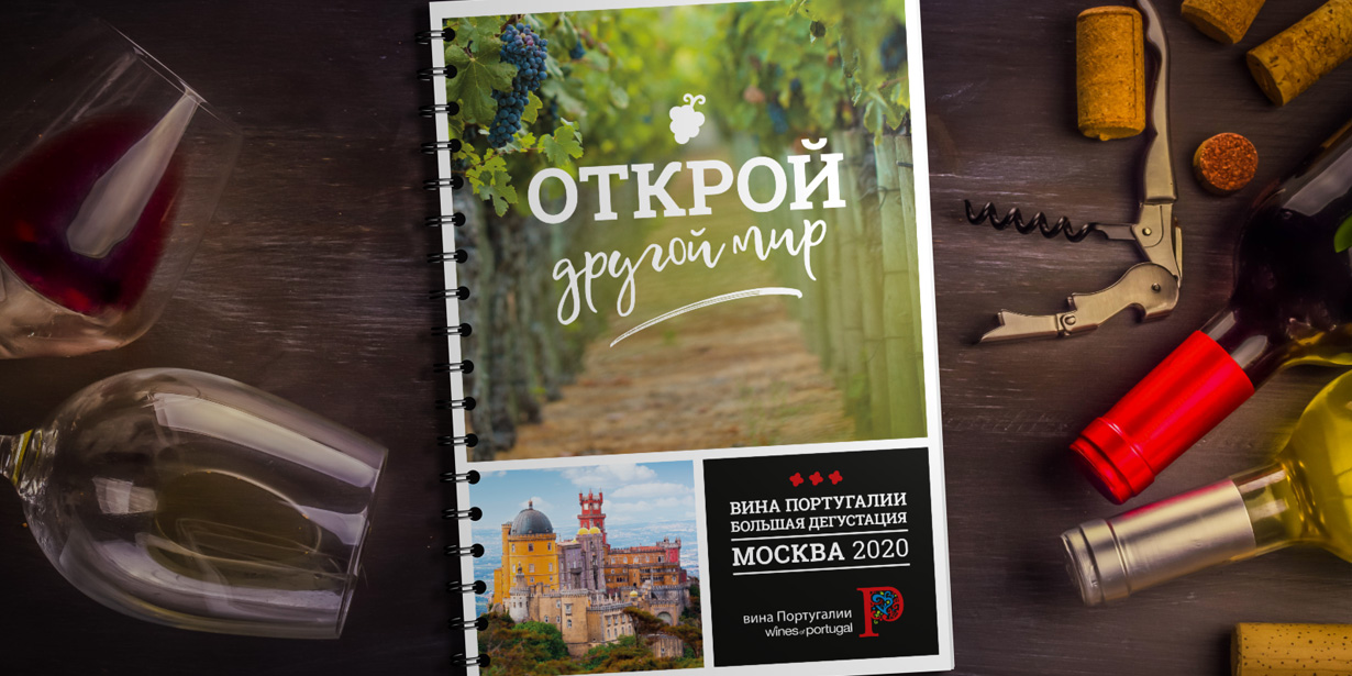 Catálogos ViniPortugal 5